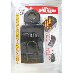 WAKI 和気産業 非常解錠キー付き スペアキーボックス MBX-2204