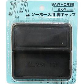 ソーホース用 脚キャップ ブラック ID-021 2個入 2×4材ソーホースブラケット専用品