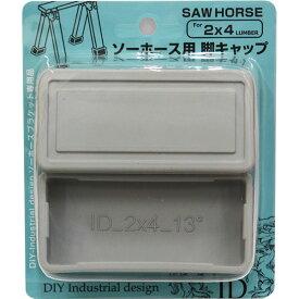 ソーホース用 脚キャップ ライトグレー ID-022 2個入 2×4材ソーホースブラケット専用品