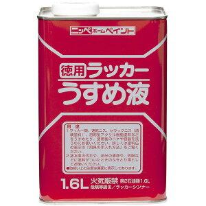 ニッペホームプロダクツ 徳用ラッカーうすめ液 1.6L