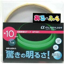 【メール便可】エルティーアイ あるふら α-FLASH009 高輝度蓄光テープ AF1001 幅10mm×1m巻 4571144170127