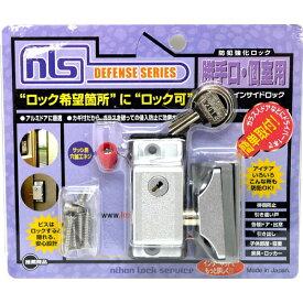 【メール便可】日本ロックサービス インサイドロック シルバー DS-IN-1U