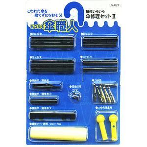 【メール便送料無料】あなたも傘職人 補修いろいろ 傘修理セットII US-029 4903757278332