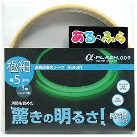 【メール便可】エルティーアイ あるふら α-FLASH009 高輝度蓄光テープ AF0501 極細 幅5mm×3m(1m×3巻) 4571144170233