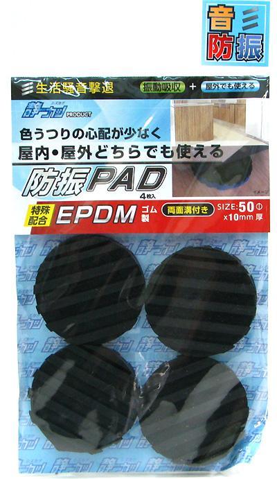 【メール便可】振動吸収+屋外でも使える 防振PAD 特殊配合EPDMゴム製両面溝付き 50φ×10mm厚 4枚入 4979874873033