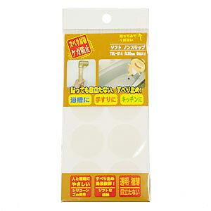 【メール便可】WAKI 和気産業 ソフト ノンスリップ TSL-014 丸30mm 8枚入 スベリ対策・ケガ防止