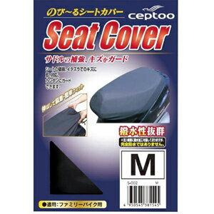 ceptoo のび〜るシートカバー M S-002