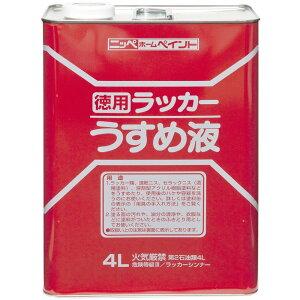 ニッペホームプロダクツ 徳用ラッカーうすめ液 4L