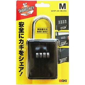 和気産業 携帯式保安ボックス錠 南京錠 スペアキーボックス ブラック 暗証番号 セキュリティ 4903757271838