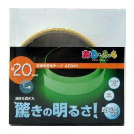 【メール便可】エルティーアイ あるふら α-FLASH009 高輝度蓄光テープ AF2001 幅20mm×1m巻 4571144170141