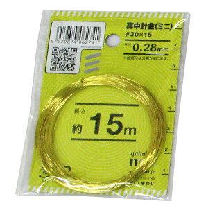 【メール便可】八幡ねじ 真鍮針金ミニ#30×15m