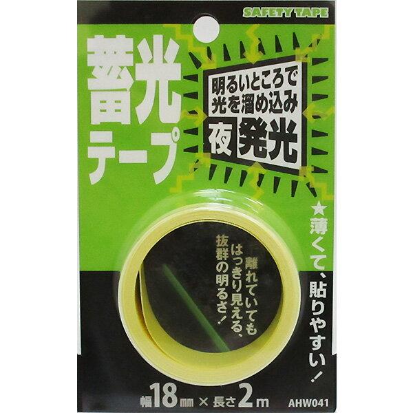 【メール便可】SAFETY TAPE 蓄光テープ AHW041 幅18mm×長さ2m 4903757258242