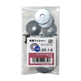 【メール便可】八幡ねじ 木用ワッシャーユニクロ M6×22×1.6 10枚入