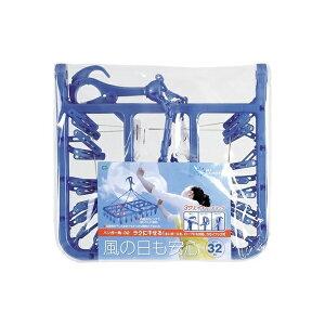 オーエ ML2 角ハンガー 洗濯ばさみ32個付 ブルー B84975