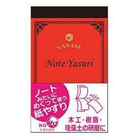 【メール便可】YANASE 柳瀬 ノートみたいにめくって使う紙やすり ノートヤスリ #120 木工・樹脂用 NY-120