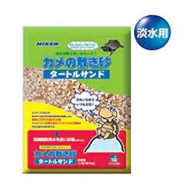 ニッソー カメの敷き砂 タートルサンド 1.4L(約1kg)NBS-203