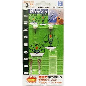 【メール便可】東洋工芸 ハイパーフックかけまくり メタルフックS HHT22M-S2 垂直制限荷重3kg 4534889251056