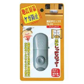 【メール便可】WAKI 和気産業 開き戸ロック プッシュタイプ TSL-002 4903757271258