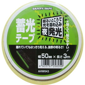 SAFETY TAPE 蓄光テープ AHW043 50mm×3m 4903757258259
