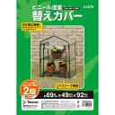 タカショー ビニール温室 2段用 替えカバー GRH-N01CT