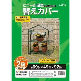 タカショー ビニール温室2段GRH-N01T専用替えカバー GRH-N01CT