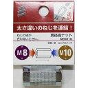 【メール便可】八幡ねじ 異径高ナット M8-M10