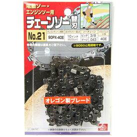 【メール便可】藤原産業 SK11 オレゴンチェンソー替刃 #21 90PX-40E