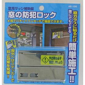 【メール便可】WAKI 和気産業 窓の防犯ロック AE100