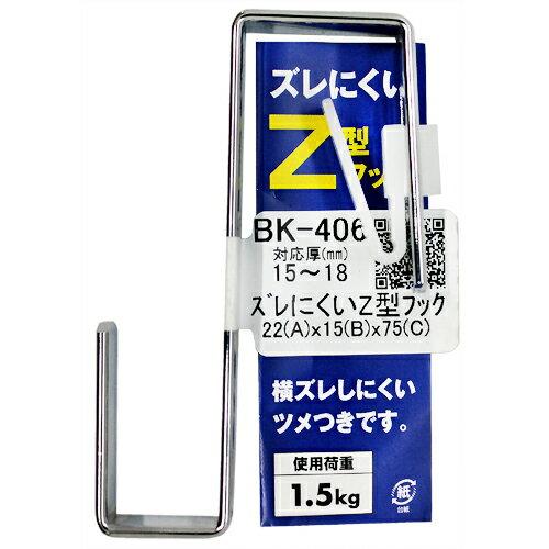 【メール便可】WAKI 和気産業 ズレにくいZ型フック BK-406 対応扉厚15mm〜18mm