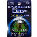 【メール便可】OHM 懐中ライト交換用LED球 乾電池4本使用 DC6.0V/0.5A 口金タイプP13.5S