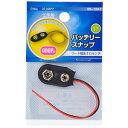 【メール便可】OHM オーム電機 バッテリースナップ 006P用 DZ-006P/1