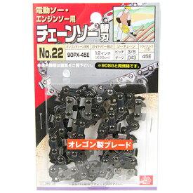 【メール便可】藤原産業 SK11 オレゴンチェンソー替刃 #22 90PX-45E
