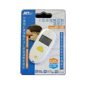 【メール便送料無料】マザーツール 小型非接触放射温度計 MT-103