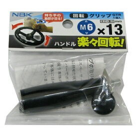 【メール便可】NBK 鍋屋バイテック 回転グリップ GTR M6×13