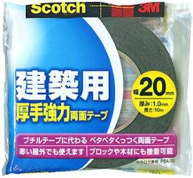 【メール便可】住友スリーエム Scotch 厚手強力両面テープ PBA-20 厚み1.0mm×幅20mm×長さ10m 建築用