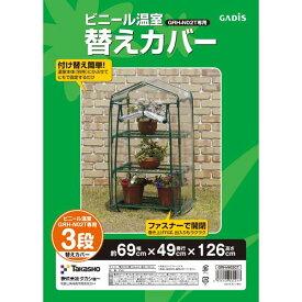 タカショー ビニール温室3段GRH-N02T専用替えカバー GRH-N02CT