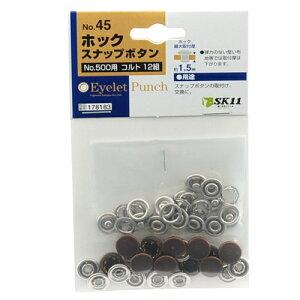 【メール便可】藤原産業 SK11 ホック スナップボタン コルト 12組 No.45