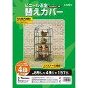 タカショー ビニール温室4段GRH-N03T専用替えカバー GRH-N03CT