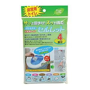 【メール便可】ゴトウ 非常用トイレ セルレット 4回分