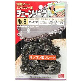 【メール便可】藤原産業 SK11 オレゴンチェンソー替刃 #8 25AP-76E