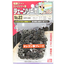 【メール便可】藤原産業 SK11 オレゴンチェンソー替刃 #23 90PX-52E