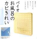【メール便送料無料】コジット バイオ お風呂のカビきれい 4969133267789