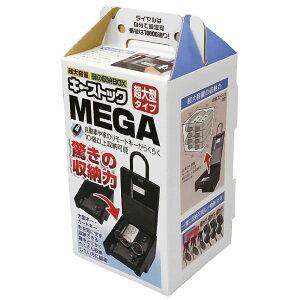 【送料無料】ノムラテック キーストック MEGA 超大型タイプ N-1295