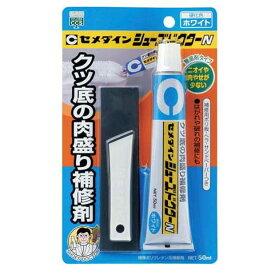 【メール便可】セメダイン クツ底の肉盛り補修剤 シューズドクターN 50ml ホワイト HC-001