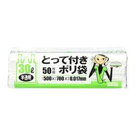 日本サニパック スマートキューブ とって付きポリ袋 半透明 30L 50枚入 SC39