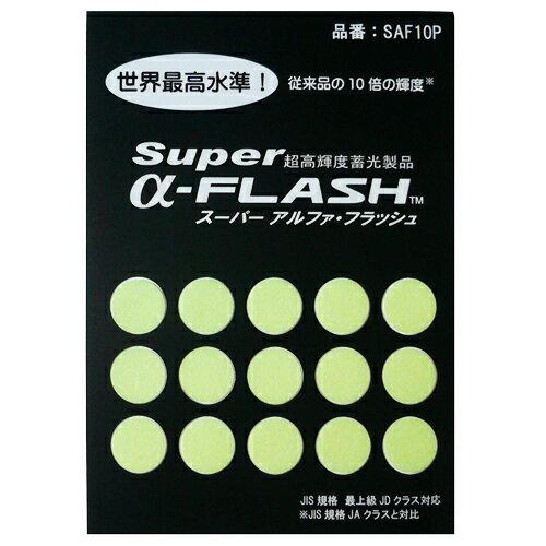 【メール便可】エルティーアイ スーパーアルファフラッシュ あるふら Super α-FLASH 超高輝度蓄光シール SAF10P 丸型シール φ10mm 15枚入り