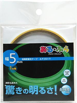 【メール便可】エルティーアイ あるふら α-FLASH009 高輝度蓄光テープ AF0501T 極細 幅5mm×1m巻 4571144170295