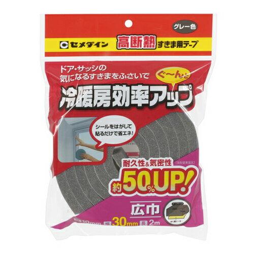 【メール便可】セメダイン 高断熱すきま用テープ 厚さ10mm×幅30mm×長さ2m グレー TP-523