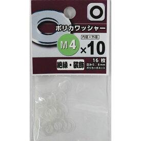 【メール便可】八幡ねじ プラスチック ワッシャー M4 16個入