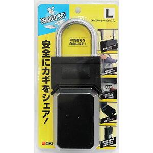 WAKI 和気産業 携帯式保安ボックス錠 スペアキーボックス Lサイズ